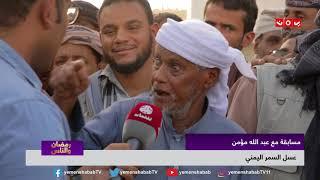 عسل السمر اليمني ؟ | المسابقة الرمضانية من شوارع اليمن | مع عبد الله مؤمن | رمضان والناس