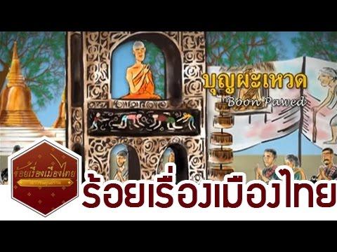 ร้อยเรื่องเมืองไทย : บุญผะเหวด
