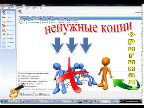 Поиск дубликатов на компьютере. Программа DupKiller