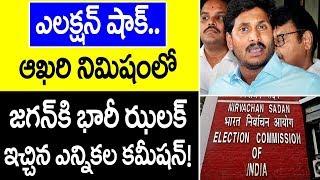 ఆఖరి నిమిషం లో జగన్ కి భారీ ఝలక్ ఇచ్చిన ఎన్నికల కమీషన్ | EC Shocks Jagan | Telugu News