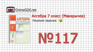 Задание № 117 - Алгебра 7 класс (Макарычев)
