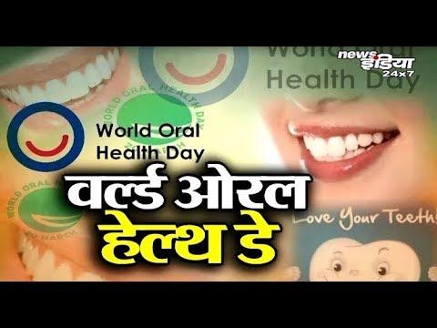 'Say Ahh' announced as World Oral Health Day 2018-2020 theme ... ||NIms || News India ||