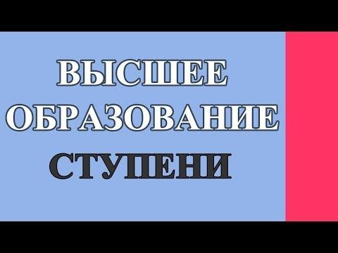 Как получить степень бакалавра в россии