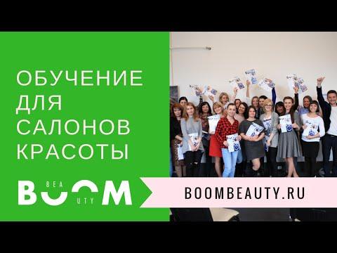 Обучение для салонов красоты