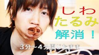 簡単に顔のシワ・シミ・たるみ・口呼吸が治る方法!美顔のための簡単エクササイズ パタカラ!