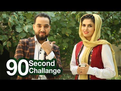 90 Second Challenge With Maryam Khorami / بازی ۹۰ ثانیه با مریم خُرمی