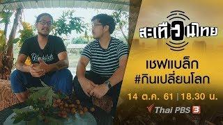 สะเทือนไทย : เชฟแบล็ก #กินเปลี่ยนโลก (14 ต.ค. 61)