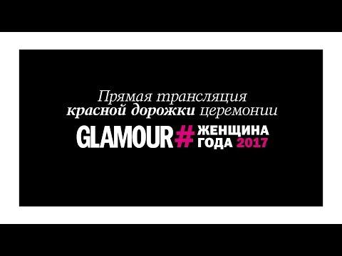 Прямая трансляция красной дорожки церемонии «Женщина года» 2017