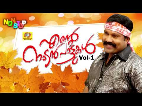 Ente Nadanpattukal | Hit Songs of Kalabhavan Mani...