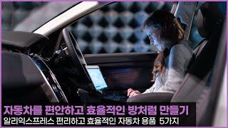 자동차를 편안하고 효율적인 방처럼 만들기 - 알리익스프…