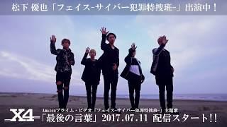 2017.7.11 「最後の言葉」先行配信リリース!! https://itun.es/jp/e_4...