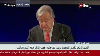 الأمين العام للأمم المتحدة يعرب عن قلقه عقب إلغاء قمة كيم وترامب
