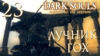Прохождение Dark Souls Prepare To Die Edition — Часть 23: ГИГАНТ ЛУЧНИК ГОХ