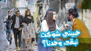 اهل خطيبة محمد اياد ميعوفوهم وحدهم - الموسم الرابع | ولاية بطيخ