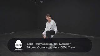 Ваня Петрушевский приглашает 16 сентября на кастинг в DETKI CREW - Open Art Studio