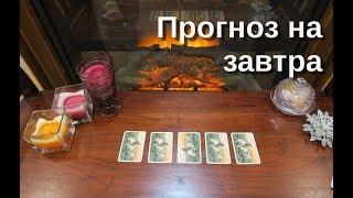 Прогноз на 18 Февраля 2018 Онлайн гадание на игральных картах