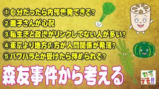 森友事件から考える(野菜デモらじお・2021年7月25日)