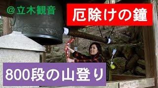 Repeat youtube video 厄除けの鐘をついてきた!立木観音in大津[女子旅滋賀]//The famous buddhist temple for avoidance of bad luck