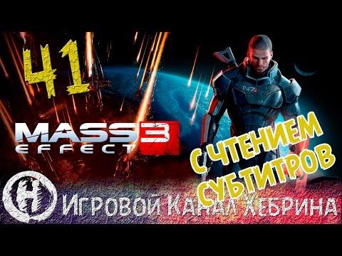 Mass Effect: Andromeda - Саларианский ковчег - Оба варианта завершения
