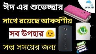 Muv Apps||ঈদ এর উপলক্ষ হাজার হাজার টাকার পুরুষ্কার জিতার Apps সবাই পাবেন।(Himel360)Bangla