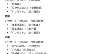 「1930年の宝塚歌劇公演一覧」とは ウィキ動画