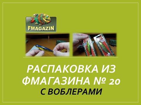 Распаковка из Фмагазина № 20