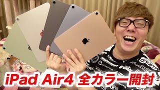 新iPad Air 4 全カラー開封レビュー!【第4世代 】【ヒカキンTV】