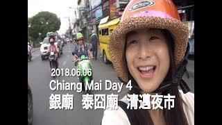 201806清邁機車遊~竟然被警察攔下! (銀廟泰囧廟清邁夜市 ...