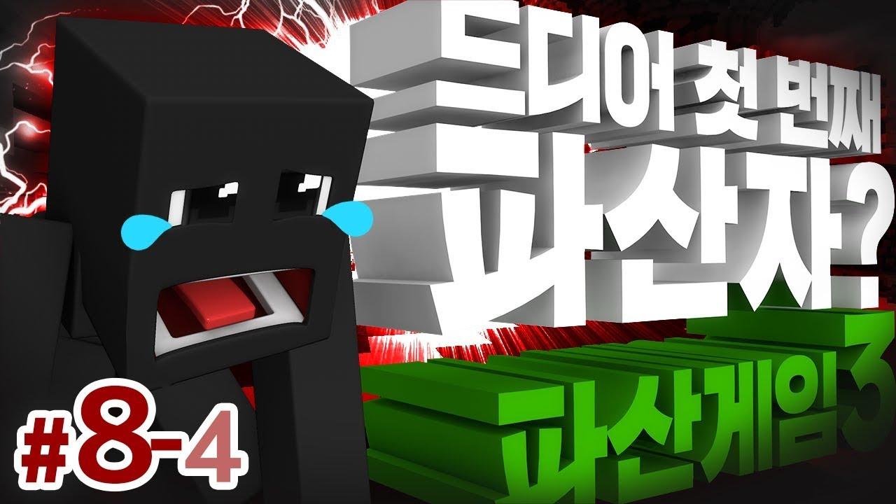 하나둘 휘몰아치는 저격도박! 위기를 맞은 XX! 마인크래프트 대규모 콘텐츠 '파산게임 시즌3' 8일차 4편 (화려한팀 제작) // Minecraft - 양띵(YD