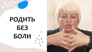 РОДЫ БЕЗ БОЛИ. Роды без страха. Выпуск 63