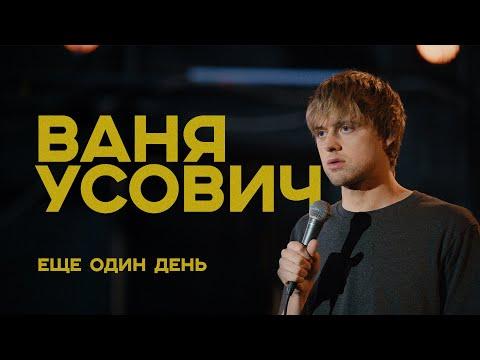 Ваня Усович \