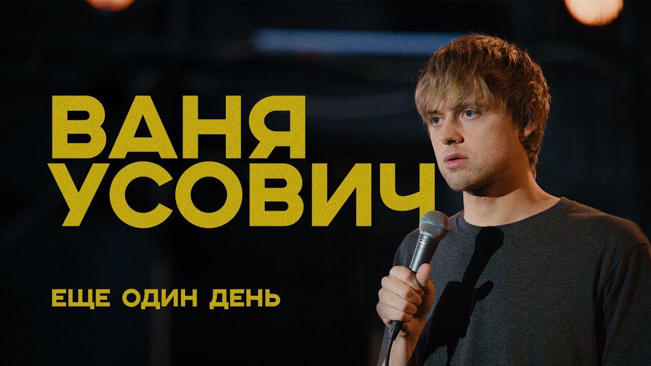 """Концерт Вани Усовича  """"ЕЩЕ ОДИН ДЕНЬ"""" 2020"""