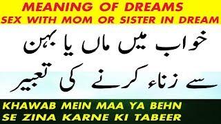 khawab ki tabeer in urdu[khwab mein maa ya behn se zina karne …
