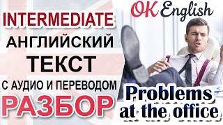 Problems at the office - Проблемы в офисе 📘 Intermediate English text   | OK English