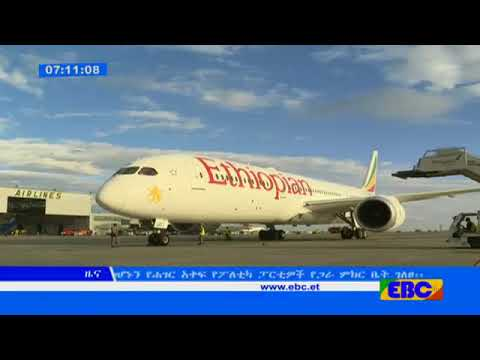 Ethiopia Breaking News Oct 28, 2017