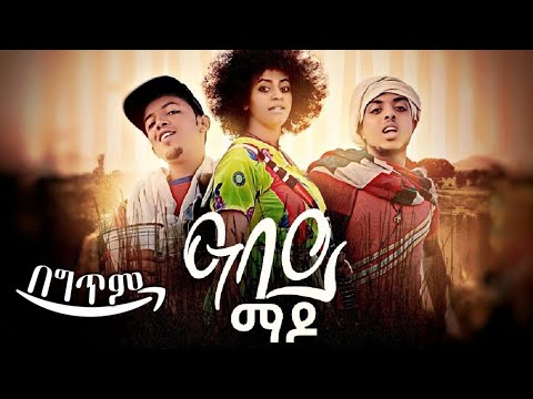 Veronica Adane & Negestat – Abay Mado | አባይ ማዶ (Lyrics) | New Ethiopian Music 2021