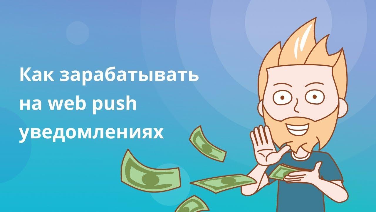 Как зарабатывать на web push уведомлениях