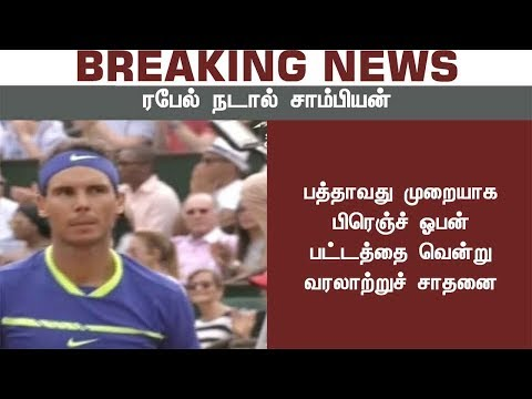 BREAKING NEWS: French Open 2017: Rafael Nadal clinch 10th French Open title