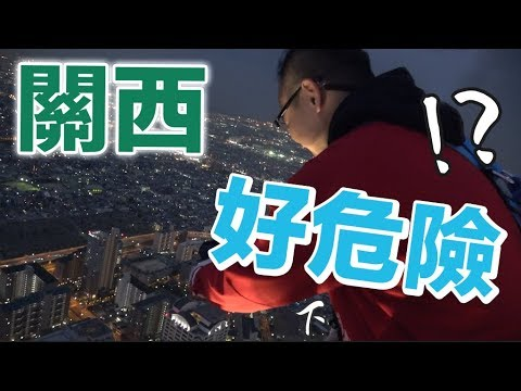 簽切結書才能爬上日本最高大樓!大阪奈良超絕玩樂行《阿倫去旅行》