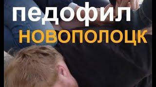 УЖАС! ЧП Беларусь Новополоцк: Задержан педофил насиловал вместе с матерями девочек 2 и 4 лет