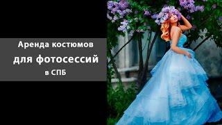 Прокат платьев в СПБ, костюмерная Dressmagic