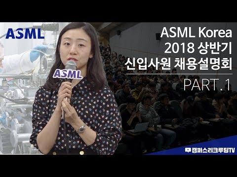 ASML Korea | 2018 상반기 신입사원 채용설명회 Part.1