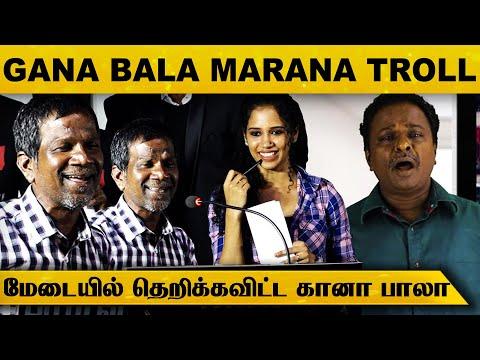 நீண்ட இடைவெளிக்குப் பிறகு மேடையில் பாடி தெறிக்கவிட்ட கானா பாலா..!   Trip Movie Press Meet   Bala