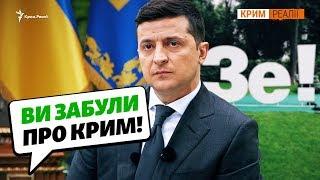 Зеленський ледь не забув про Крим | Крим.Реалії