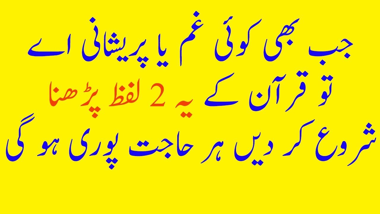 Har Pareshani Se Nijat Ka Wazifa | UPSchannel eu