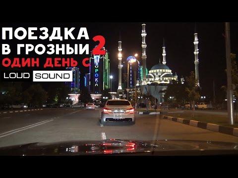 Поездка в Грозный 2 (один день с LOUD SOUND)