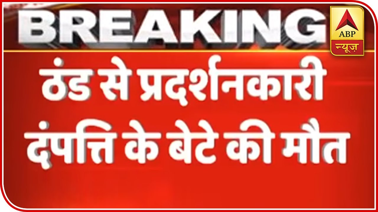 Shaheen Bagh Protest: 4-Month-Old Dies Due To Cold | ABP News