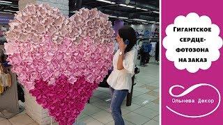 Гигантское сердце-фотозона на заказ из больших цветов из фом (eva). Ольнева Декор
