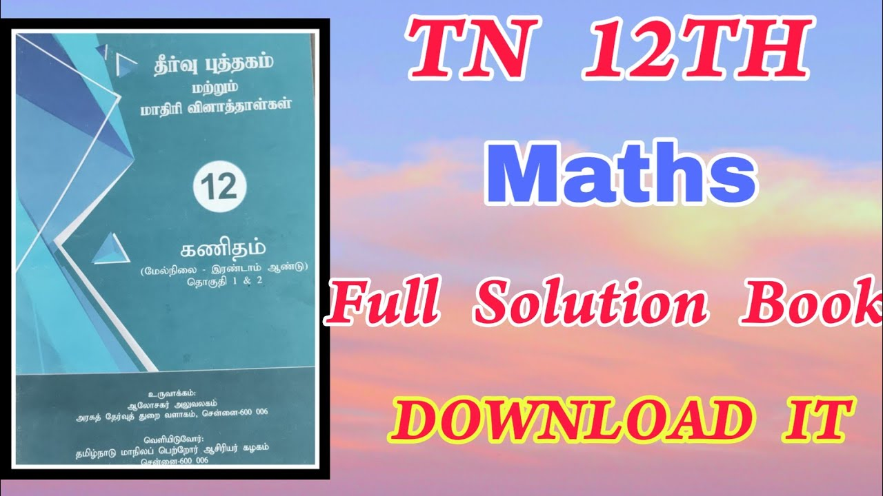 12th Std Maths Full Solution Book And Pta Model Question Paper Tami Medium Youtube