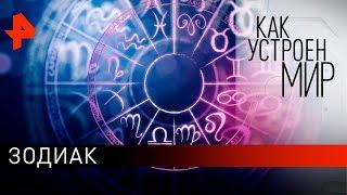 """Зодиак. """"Как устроен мир"""" с Тимофеем Баженовым (11.10.19)."""